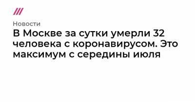 В Москве за сутки умерли 32 человека с коронавирусом. Это максимум с середины июля