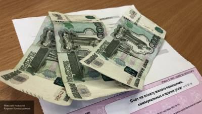 Малоимущих россиян могут освободить от оплаты ЖКУ