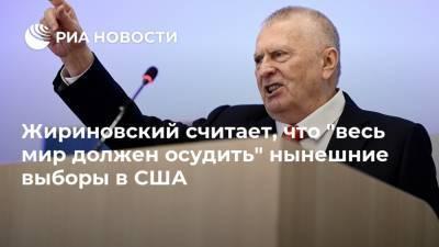 """Жириновский считает, что """"весь мир должен осудить"""" нынешние выборы в США"""