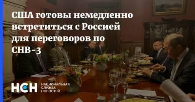 США готовы немедленно встретиться с Россией для переговоров по СНВ-3