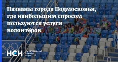 Названы города Подмосковья, где наибольшим спросом пользуются услуги волонтёров
