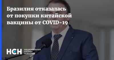 Бразилия отказалась от покупки китайской вакцины от COVID-19