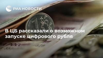 В ЦБ рассказали о возможном запуске цифрового рубля