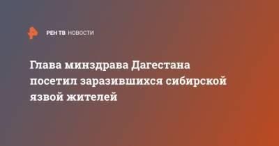 Глава минздрава Дагестана посетил заразившихся сибирской язвой жителей
