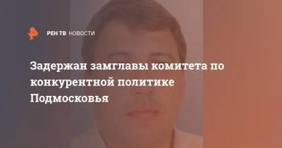Задержан замглавы комитета по конкурентной политике Подмосковья