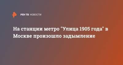 """На станции метро """"Улица 1905 года"""" в Москве произошло задымление"""