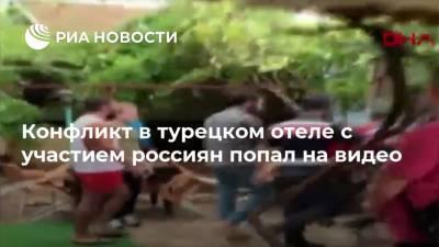 Конфликт в турецком отеле с участием россиян попал на видео
