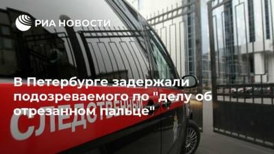 """В Петербурге задержали подозреваемого по """"делу об отрезанном пальце"""""""