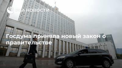 Госдума приняла новый закон о правительстве