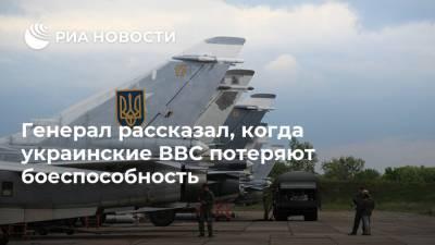 Генерал рассказал, когда украинские ВВС потеряют боеспособность