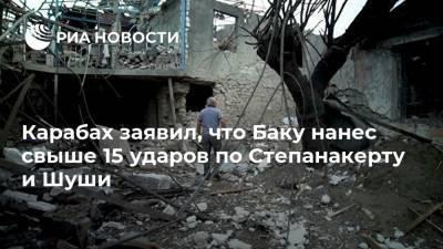 Карабах заявил, что Баку нанес свыше 15 ударов по Степанакерту и Шуши