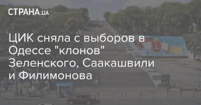 """ЦИК сняла с выборов в Одессе """"клонов"""" Зеленского, Саакашвили и Филимонова"""