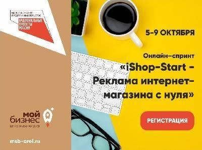 Бесплатное обучение интернет-рекламе для орловского бизнеса