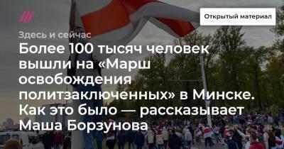 Более 100 тысяч человек вышли на «Марш освобождения политзаключенных» в Минске. Как это было — рассказывает Маша Борзунова