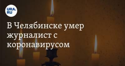 В Челябинске умер журналист с коронавирусом