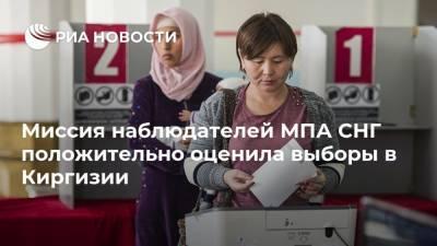 Миссия наблюдателей МПА СНГ положительно оценила выборы в Киргизии