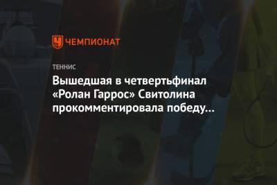 Вышедшая в четвертьфинал «Ролан Гаррос» Свитолина прокомментировала победу над Гарсией
