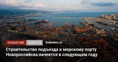 Строительство подъезда к морскому порту Новороссийска начнется в следующем году