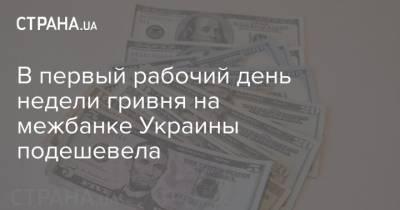 В первый рабочий день недели гривня на межбанке Украины подешевела
