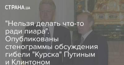 """""""Нельзя делать что-то ради пиара"""". Опубликованы стенограммы обсуждения гибели """"Курска"""" Путиным и Клинтоном"""