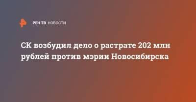 СК возбудил дело о растрате 202 млн рублей против мэрии Новосибирска