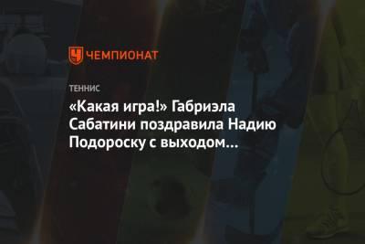«Какая игра!» Габриэла Сабатини поздравила Надию Подороску с выходом в полуфинал «РГ»