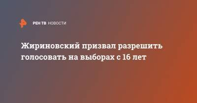 Жириновский призвал разрешить голосовать на выборах с 16 лет