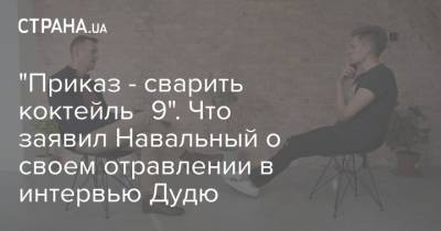 """""""Приказ - сварить коктейль №9"""". Что заявил Навальный о своем отравлении в интервью Дудю"""