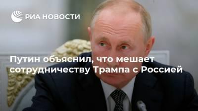 Путин объяснил, что мешает сотрудничеству Трампа с Россией
