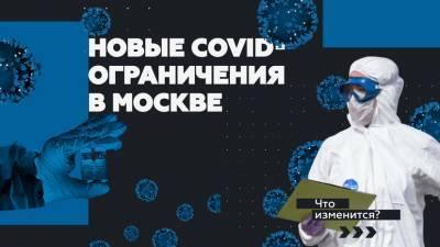Осенние COVID-ограничения: главное о новых мерах по борьбе с коронавирусом в Москве