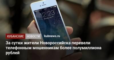 За сутки жители Новороссийска перевели телефонным мошенникам более полумиллиона рублей