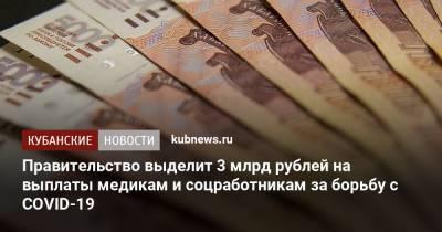 Правительство выделит 3 млрд рублей на выплаты медикам и соцработникам за борьбу с COVID-19