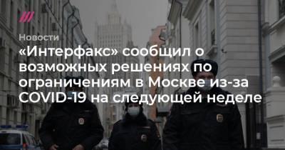 «Интерфакс» сообщил о возможных решениях по ограничениям в Москве из-за COVID-19 на следующей неделе