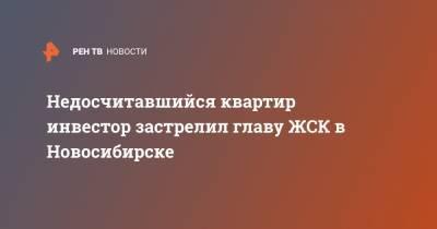 Недосчитавшийся квартир инвестор застрелил главу ЖСК в Новосибирске