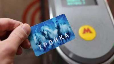 Льготный и бесплатный проезд отменили в Москве