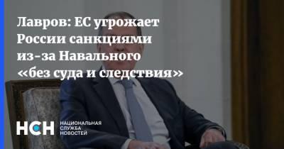 Лавров: ЕС угрожает России санкциями из-за Навального «без суда и следствия»