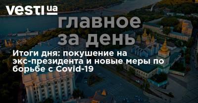 Итоги дня: покушение на экс-президента и новые меры по борьбе с Covid-19