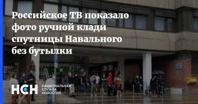 Российское ТВ показало фото ручной клади спутницы Навального без бутылки