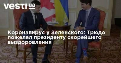 Коронавирус у Зеленского: Трюдо пожелал президенту скорейшего выздоровления