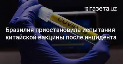 Бразилия приостановила испытания китайской вакцины после инцидента