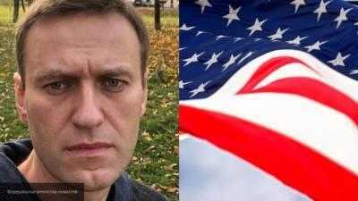 Сторонники Навального рассчитывают на поддержку демократов США