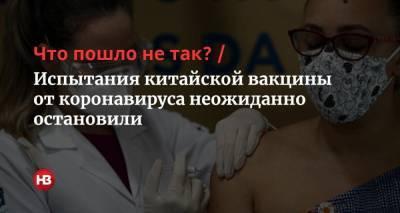Что пошло не так? Испытания китайской вакцины от коронавируса неожиданно остановили