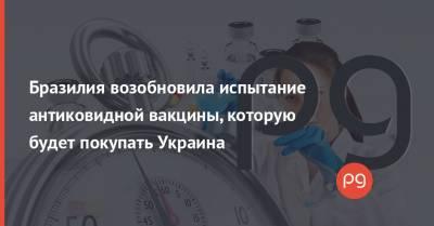 Бразилия возобновила испытание антиковидной вакцины, которую будет покупать Украина