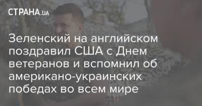 Зеленский на английском поздравил США с Днем ветеранов и вспомнил об американо-украинских победах во всем мире