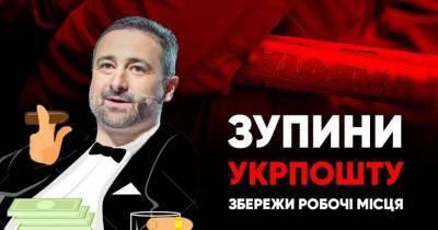 Игра в монополию: как Верховная Рада уничтожает рынок международной почты