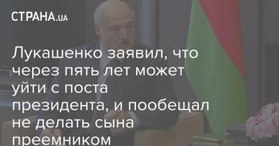 Лукашенко заявил, что через пять лет может уйти с поста президента, и пообещал не делать сына преемником