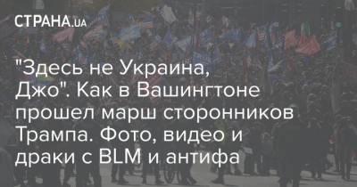 """""""Здесь не Украина, Джо"""". Как в Вашингтоне прошел марш сторонников Трампа. Фото, видео и драки с BLM и антифа"""