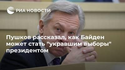 """Пушков рассказал, как Байден может стать """"укравшим выборы"""" президентом"""