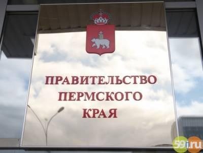 """Новое правительство Пермского края должно быть готово """"к эмоциональным нагрузкам"""""""