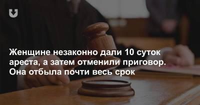 Женщине незаконно дали 10 суток ареста, а затем отменили приговор. Она отбыла почти весь срок